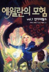 에윌란의 모험 vol.1