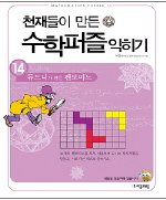 천재들이 만든 수학퍼즐 익히기 14