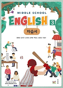 "<font title=""능률 MIDDLE SCHOOL ENGLISH 중 3 자습서 (2020/ 양형권)"">능률 MIDDLE SCHOOL ENGLISH 중 3 자습서 (...</font>"