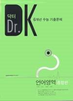 "<font title=""수능 기출문제 닥터 K 언어영역 종합편 (2009)"">수능 기출문제 닥터 K 언어영역 종합편 (20...</font>"