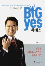 빅 예스 Big Yes