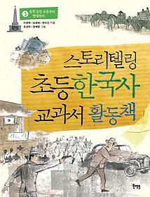스토리텔링 초등 한국사 교과서 활동책 3
