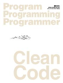 Clean Code 클린 코드