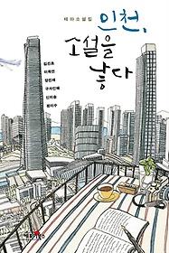 인천, 소설을 낳다