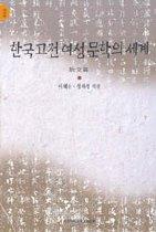 한국고전여성문학의 세계 - 산문편