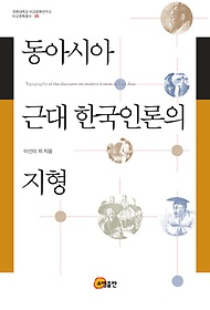 동아시아 근대 한국인론의 지형
