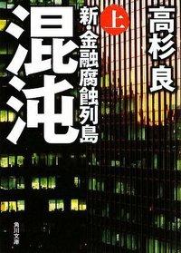 混沌 上  新.金融腐蝕列島 (角川文庫)