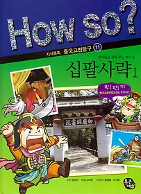 How so? 십팔사락 1