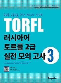 TORFL 러시아어 토르플 2급 실전모의고사 3