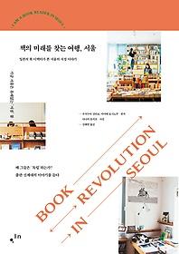 책의 미래를 찾는 여행, 서울 :일본의 북 디렉터가 본 서울의 서점 이야기