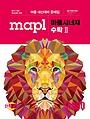 MAPL 마플 시너지 수학 2 (2019) : 1489Q : 2015 개정 교육과정 반영 / 마플 내신대비 문제집