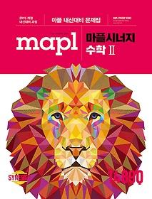 MAPL 마플 시너지 수학 2 1489Q (2020년용)