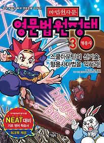 마법천자문 영문법 원정대 3 - 형용사 편