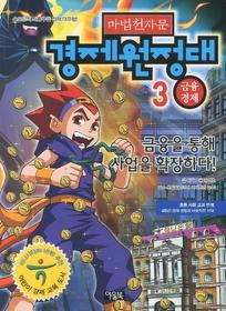 마법천자문 경제원정대 3 - 금융경제