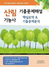 2021 산림기능사 기출문제해설