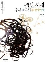 팩션시대, 영화와 역사를 중매하다
