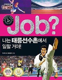 job? 나는 태릉선수촌에서 일할 거야!
