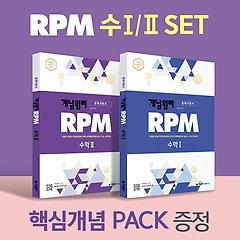 "<font title=""RPM 고등 수학 1 + RPM 고등 수학 2 + 핵심개념팩 증정 세트 (2021)"">RPM 고등 수학 1 + RPM 고등 수학 2 + 핵심...</font>"