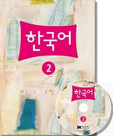 한국어 2 (Paperback+CD)