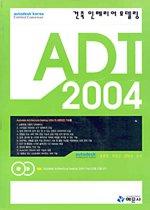 ADT 2004 - 건축 인테리어 모델링 (CD:1)