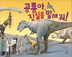 공룡아, 진실을 말해 줘!