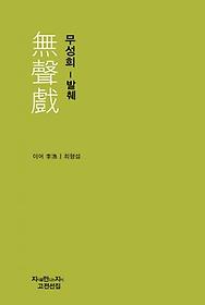 무성희 - 발췌