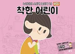 누리과정 스티커 놀이북 19 - 착한 어린이