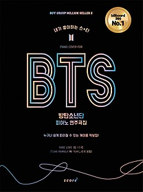 내가 좋아하는 스타 BTS 피아노 연주곡집
