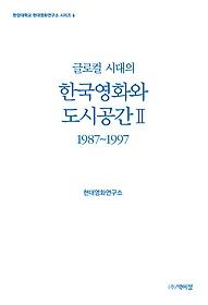 글로컬 시대의 한국영화와 도시공간 2