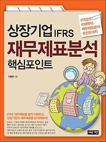 상장기업IFRS 재무제표분석 핵심포인트