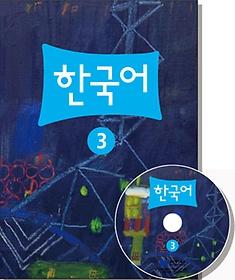 한국어 3 (Paperback+CD)