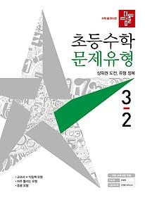 디딤돌 초등 수학 문제유형 3-2 (2021)