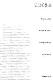 인간행동 3