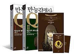 만능감정사 Q의 사건수첩 세트