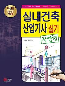실내건축산업기사 실기 - 작업형