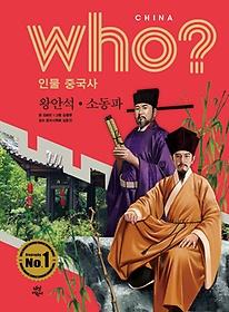 who? 인물 중국사 왕안석 소동파