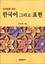 대학생을 위한 한국어 그리고 표현