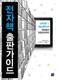 전자책 출판가이드