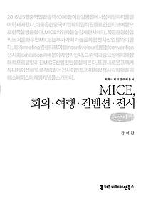 "<font title=""MICE, 회의·여행·컨벤션·전시 (큰글씨책)"">MICE, 회의·여행·컨벤션·전시 (큰글씨책...</font>"