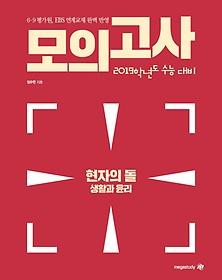 현자의 돌 생활과 윤리 봉투 모의고사 6회분 (2018)