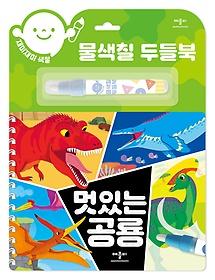"<font title=""재미재미 색칠 물색칠 두들북 - 멋있는 공룡"">재미재미 색칠 물색칠 두들북 - 멋있는 공...</font>"