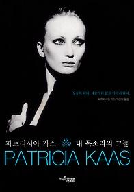 파트리시아 카스, 내 목소리의 그늘