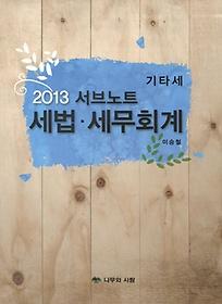 2013 서브노트 세법 세무회계 - 기타세