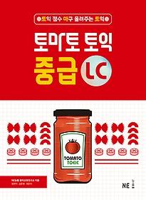 토마토 토익 중급 LC