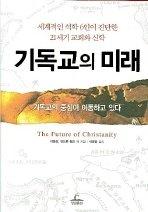 "<font title=""기독교의 미래- 기독교의 중심이 이동하고 있다 "">기독교의 미래- 기독교의 중심이 이동하고 ...</font>"