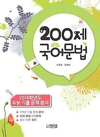 200제 국어문법 (2014)