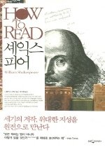 HOW TO READ 셰익스피어