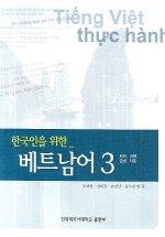 한국인을 위한 베트남어 3