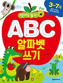 영어랑 놀자 ABC 알파벳 쓰기