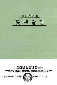 초판본 진달래꽃